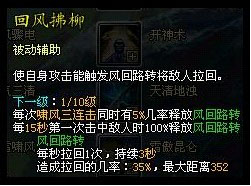 [Kiếm Thế] Tổng hợp skill 120 của các phái (bản gốc china) T09