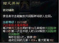 [Kiếm Thế] Tổng hợp skill 120 của các phái (bản gốc china) T10