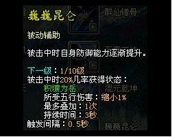 [Kiếm Thế] Tổng hợp skill 120 của các phái (bản gốc china) T11
