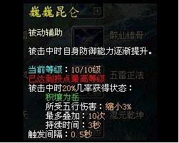 [Kiếm Thế] Tổng hợp skill 120 của các phái (bản gốc china) T12