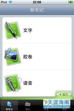 [转帖] iPod Touch/iPhone软件推荐 Y0wnlzs3