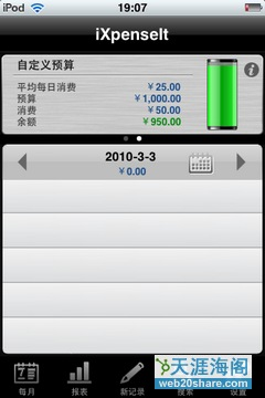 [转帖] iPod Touch/iPhone软件推荐 3xbkjp6r
