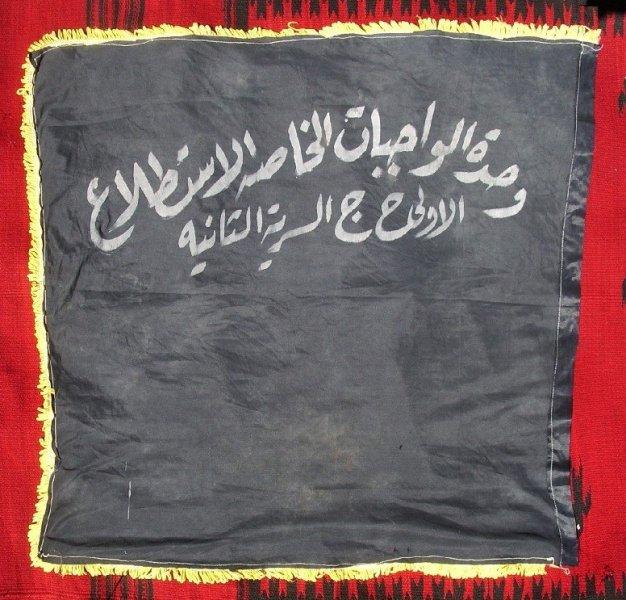 "Insurgent ""Republican Guard"" Suicide Bomber Flag / Banner 388824991"