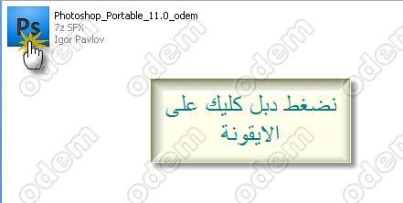 برنامج Adobe PhotoShop 11 بورتابل بحجم 52 ميجا فقط 221359
