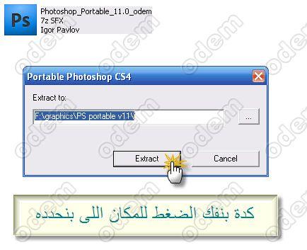 برنامج Adobe PhotoShop 11 بورتابل بحجم 52 ميجا فقط 221360