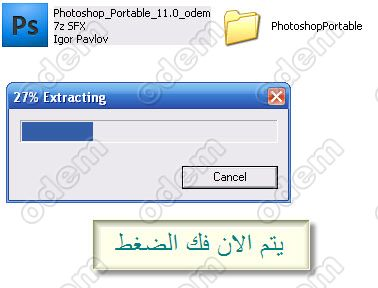 برنامج Adobe PhotoShop 11 بورتابل بحجم 52 ميجا فقط 221361