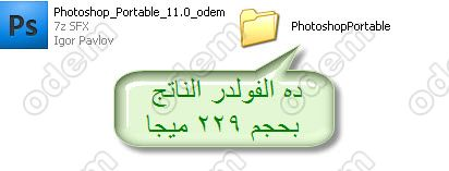 برنامج Adobe PhotoShop 11 بورتابل بحجم 52 ميجا فقط 221362