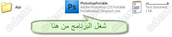 برنامج Adobe PhotoShop 11 بورتابل بحجم 52 ميجا فقط 221363