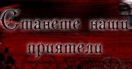 Връзки - Vampire Kisses 464263