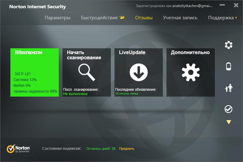 Norton Internet Security 2013 v 20.1.1.2 Final  19092012_1348086534871_1348067442859