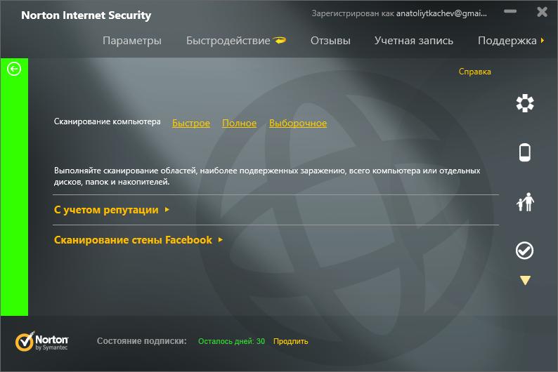 Norton Internet Security 2013 v 20.1.1.2 Final  19092012_1348086791002_1348067698990