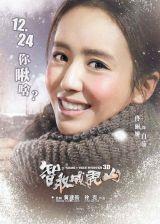 Взятие горы Вэйхушань / Захват горы тигра (2014) 374812-thumb
