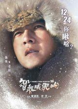 Взятие горы Вэйхушань / Захват горы тигра (2014) 374814-thumb