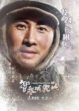 Взятие горы Вэйхушань / Захват горы тигра (2014) 374816-thumb