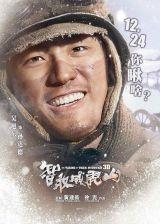 Взятие горы Вэйхушань / Захват горы тигра (2014) 374817-thumb