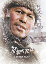 Взятие горы Вэйхушань / Захват горы тигра (2014) 374818-thumb