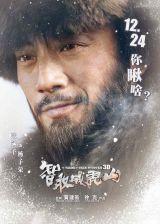 Взятие горы Вэйхушань / Захват горы тигра (2014) 374819-thumb