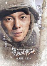 Взятие горы Вэйхушань / Захват горы тигра (2014) 374820-thumb