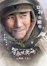 Взятие горы Вэйхушань / Захват горы тигра (2014) 374821-thumb