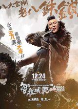 Взятие горы Вэйхушань / Захват горы тигра (2014) 374825-thumb