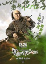 Взятие горы Вэйхушань / Захват горы тигра (2014) 374826-thumb