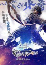 Взятие горы Вэйхушань / Захват горы тигра (2014) 374827-thumb