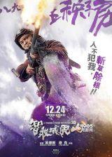 Взятие горы Вэйхушань / Захват горы тигра (2014) 374828-thumb