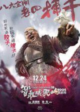 Взятие горы Вэйхушань / Захват горы тигра (2014) 374829-thumb