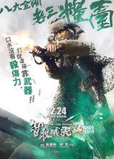 Взятие горы Вэйхушань / Захват горы тигра (2014) 374830-thumb