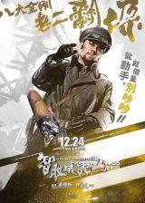 Взятие горы Вэйхушань / Захват горы тигра (2014) 374831-thumb