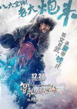 Взятие горы Вэйхушань / Захват горы тигра (2014) 374832-thumb