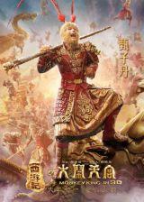 Царь обезьян (2014) 399617-thumb