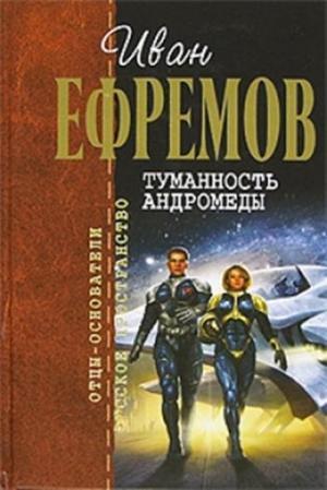 La nebulosa de Andrómeda - Iván Efremov (también Iván Yefremov) - novela de ciencia ficción - formato pdf Tumannost_andromedy-789529720-mmed