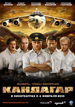 Телевидение и кино Kandagar