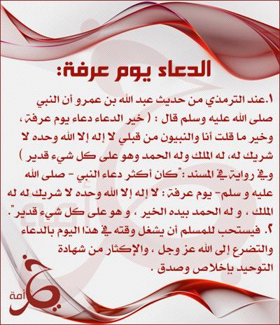 دعاء عرفة    D3aa2
