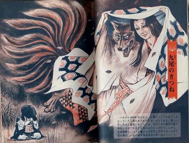 Японские монстры Gojin_10