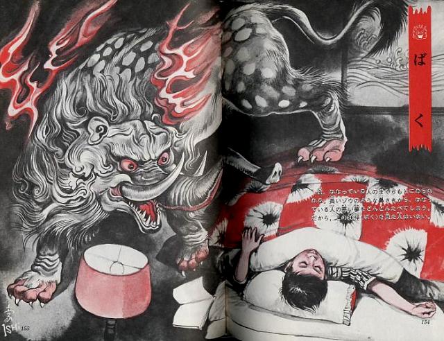 Японские монстры Gojin_11