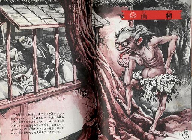 Японские монстры Gojin_13