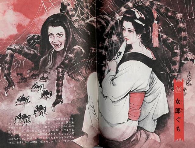 Японские монстры Gojin_2