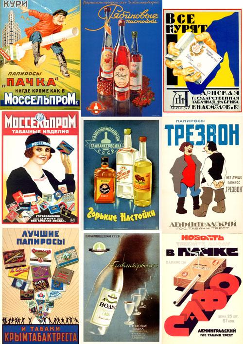 ¿Cual fue el mejor momento de la URSS? - Página 2 1261821301_ussr_tobacco-and-alcohol_1