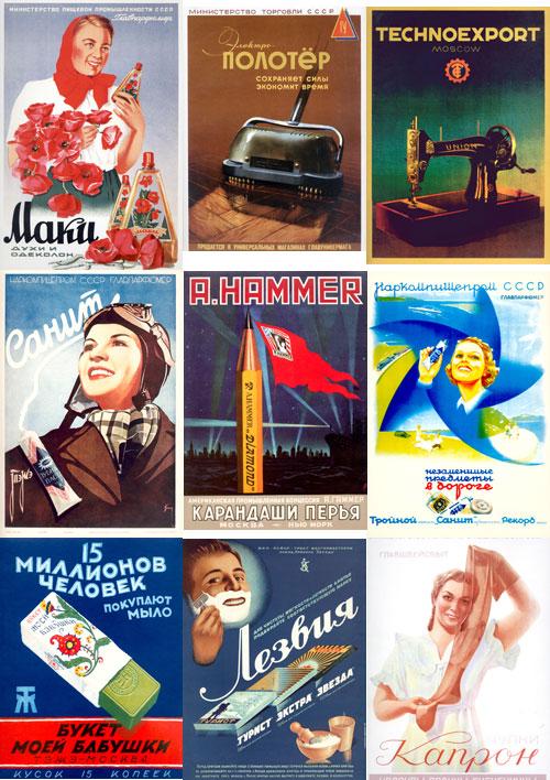 ¿Cual fue el mejor momento de la URSS? - Página 2 1261823384_ussr_manufactured-goods