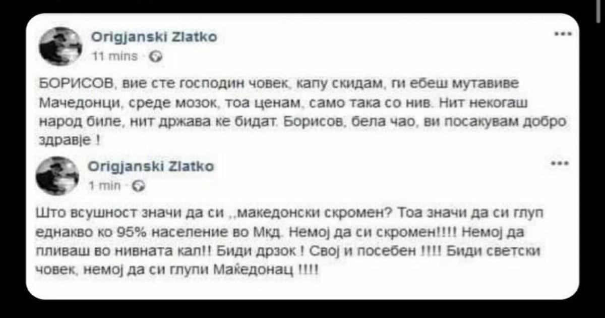 ЏУКЕЛИТЕ  во Македонија - Page 41 Zlatko-003