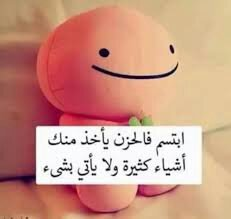 كلمة ابتسم 9719b9da54b91506d592c9d64b55c61cb748b99fv2_00