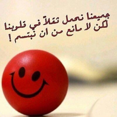 كلمة ابتسم B9e69578c91a6aaf7645aca88359250f4c21e511r1-400-400v2_00