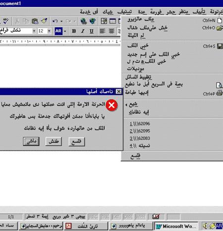 شوفوا الـ word المصري شو صاير فيه .. عصبي 11lltv8