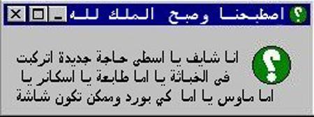 شوفوا الـ word المصري شو صاير فيه .. عصبي 11llunl