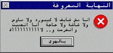 شوفوا الـ word المصري شو صاير فيه .. عصبي 11lluux