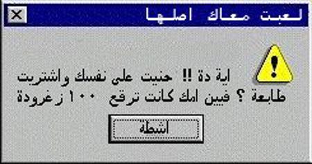 شوفوا الـ word المصري شو صاير فيه .. عصبي 11llwd3