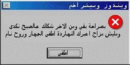 شوفوا الـ word المصري شو صاير فيه .. عصبي 11llwgo
