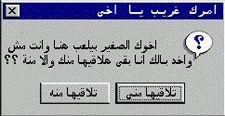 شوفوا الـ word المصري شو صاير فيه .. عصبي 11llwmx